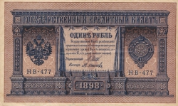 1 РУБЛЬ 1898-1915