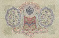 3 РУБЛЯ 1905-1912