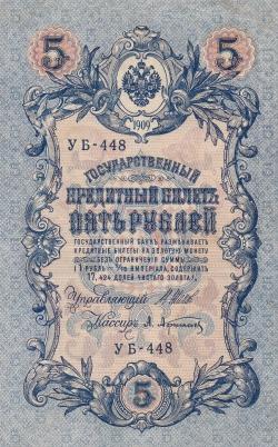 5 РУБЛЕЙ 1909 год