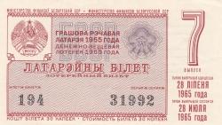 ЛОТЕРЕЙНЫЕ БИЛЕТЫ БЕЛОРУССКОЙ ССР