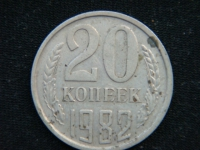 20 копеек 1982 год