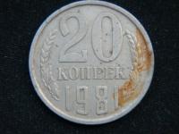 20 копеек 1981 год