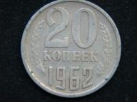 20 копеек 1962 год