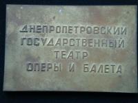 Плакета Днепропетровский театр  оперы и балета