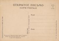 Почтовая  карточка Нарвские Ворота