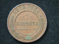 1 копейка 1915 год