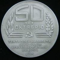 Медаль 50 лет Октябрю