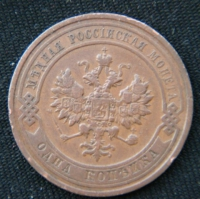 1 копейка 1913 год