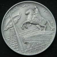 Медаль Петр I  ЛМД 1992 год