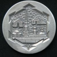 Медаль Ленинград Петропавловская крепость