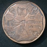 Медаль Объединение Ижорский завод