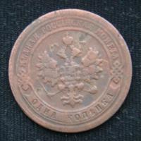 1 копейка 1896 год