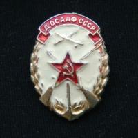 Знак ДОССАФ СССР