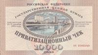 ПРИВАТИЗАЦИОННЫЙ ЧЕК 10000 руб  1991 год  РОССИЯ