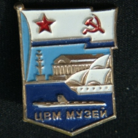Знак  ЦВМ музей