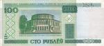 100 рублей 2000 год