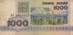 1000 рублей 1992 год