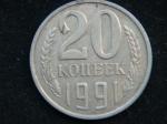 20 копеек 1991 год Л