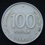 100 рублей 1993 год
