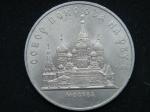 5 рублей 1989 год Собор Покрова на рву г. Москва