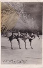 Открытка С Новым Годом! 1955 год