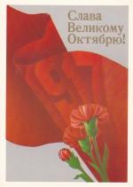 """Открытка """"Слава Великому Октябрю"""" 1987 год"""