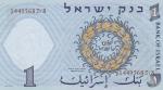 1 лира 1958 год Израиль