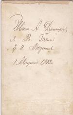 Портретное фото 1913 год