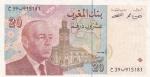 20 дирхамов 1996 год Марокко
