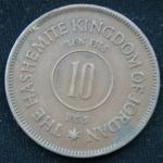 10 филсов 1955 год Иордания