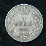 1 динар 1925 год