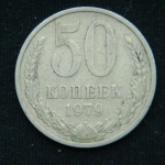 50 копеек 1979 год
