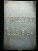 Плакета город герой Одесса