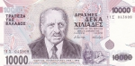 10000 драхм 1995 год Греция