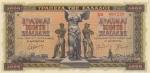 5000 драхм 1942 год Греция