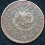 10 кэш 1906 год Китай