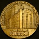 """Медаль  Ленинградское объединение """"Светлана"""""""