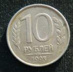 10 рублей 1993 год ММД