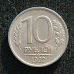 10 рублей 1992 год ММД