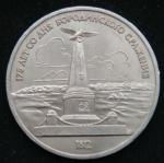 1 рубль 1987 год 175 лет со дня Бородинского cражения, Памятник