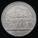 1 рубль 1987 год 175 лет со дня Бородинского cражения, Барельеф