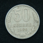 50 копеек 1980 год