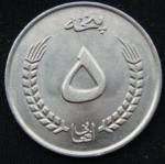 5 афгани 1973 год Афганистан