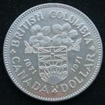 1 доллар 1971 год 100 лет со дня присоединения Британской Колумбии