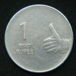 1 рупия 2007 год Индия
