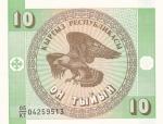 10 тыйынов 1993 год  Киргизия