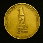 1\2 шекеля 1985 год Израиль