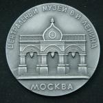 Медаль Центральный музей В.И.Ленина