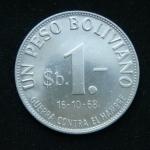 """1 песо 1968 год Боливия ФАО - Война против голода (""""GUERRA CONTRA EL HAMBRE"""")"""