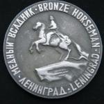 Медаль Медный всадник